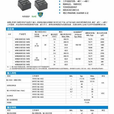 WRB_ST/SD-1WR2 系列 金升阳稳压电源