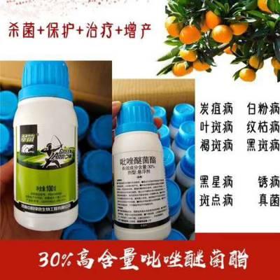草莓红点炭疽病目前好用的农药杀菌剂速净吡唑醚菌脂
