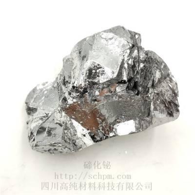 四川高纯材料公司4N三碲化二铋Bi2Te3