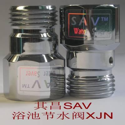 SAV节水大师浴池节水阀澡堂节水器淋浴节水设备浴室节水装置增压