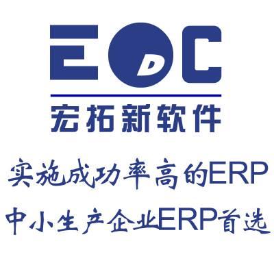 车间生产管理系统 EDC生产管理系统