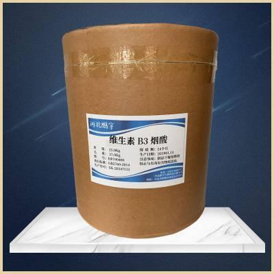 厂家大量供应食品级维生素B9 (价格优惠)
