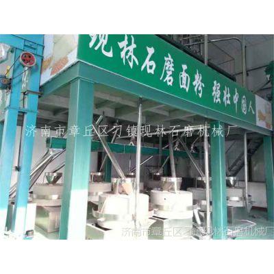 成套石磨面粉加工设备新型面粉石磨机械生产厂家现林石磨