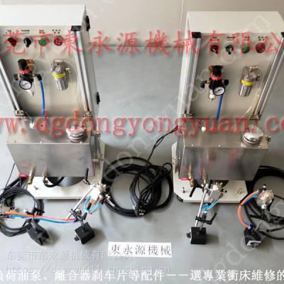 可微量调 自动涂油润滑装置,冲床喷油机找 东永源