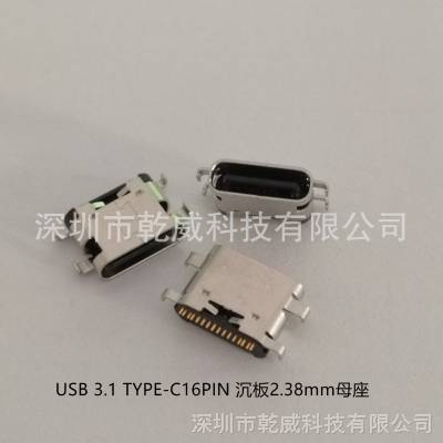 USB 3.1 TYPE-C16PIN 沉板2.38mm母座  四脚插板快充双面插连接器