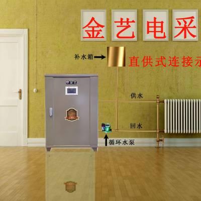金艺电锅炉/智能电采暖/供暖电锅炉/半导体电锅炉/电加热锅炉选哪家