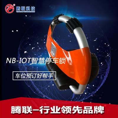 智慧停车管理系统NB-iot智能停车锁