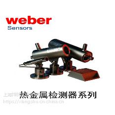 上海祥树代理供应WEBER检测器346-330-7-SA10