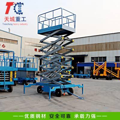 洛阳市升降机厂家直销移动剪叉式升降机/电动升降平台/剪叉式高空作业车