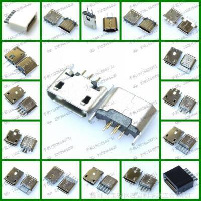 micro usb 5p母座立式平口180度直插无边 MICROUSB2.0连接器插座