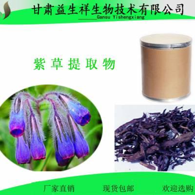 紫草提取物 紫草粉 紫草提取液 紫草素10% 紫草浸膏 紫草肽