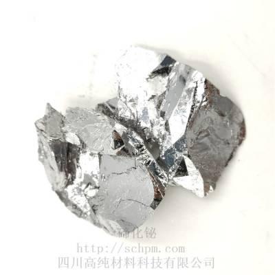 四川高纯材料公司超纯三碲化二铋Bi2Te3