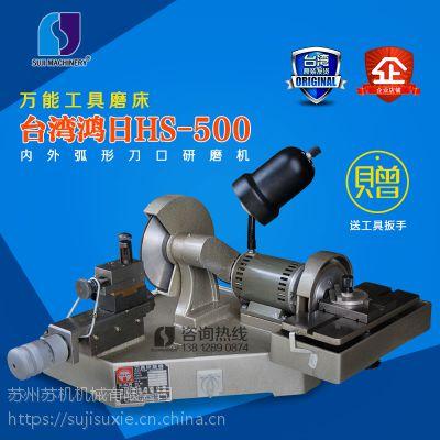 台湾鸿日HS-500内外弧形刀口研磨机 台湾原装平面刀口切削角磨床