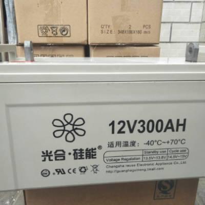 光合硅能蓄电池12V300AH 消防 医疗设备 机房电源应急用电瓶