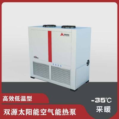冬季超空气能低温热泵采暖设备 太阳能空气源热泵供暖机,双驱双核双制供暖机,大厂家,可信赖