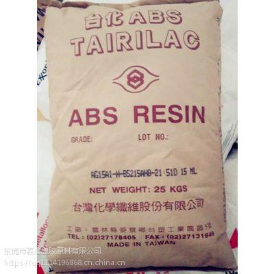 台湾台化 ABS AG15AJ