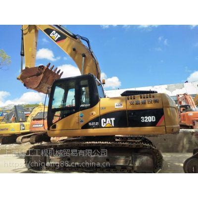 原装进口卡特320D二手挖掘机|厂家直销|-上海驰工二手挖掘机市场
