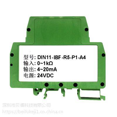 0-50Ω/0-10K欧姆电位计,电子尺,电阻信号隔离变送器0-10mA/0-20mA/4-20mA