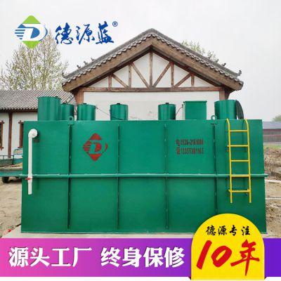 新农村污水处理设备哪家质量好/一体化生活污水处理设备制造商/德源蓝