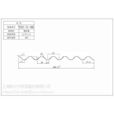 宿迁钢承板厂家直销YX20-75-486型开口楼承板