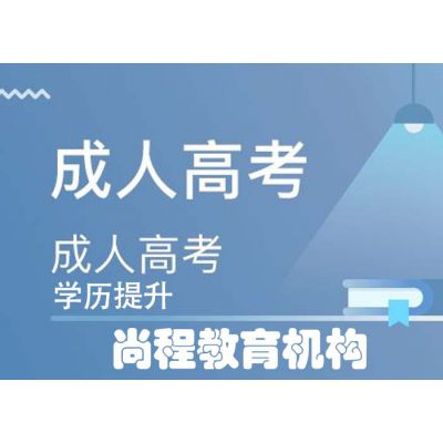 广平专业成人高考哪里好 来电咨询 尚程供应