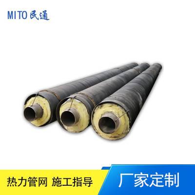 民通定制 DN50~180 钢套钢保温管供应商