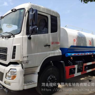 供应东风天龙 20方大功率洒水车 厂家直销