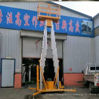 航天厂家供应铝合金式升降机 电动液压高空作业平台 多柱移动式升降平台 支持定制