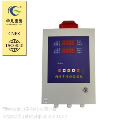 西安华凡新款固定式HFM-302分线双路制气体控制柜