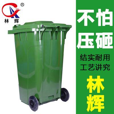 厂家直销塑胶垃圾桶 特厚240L垃圾桶户外小区路道垃圾桶 江苏林辉可定制颜色多