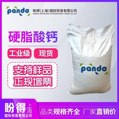 国标水法硬脂酸钙 轻质硬脂酸钙 硬脂酸钙稳定剂脱模剂 现货供应