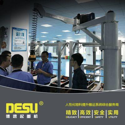 供应德速80kg折臂式智能提升机,智能提升折臂吊,电动平衡吊
