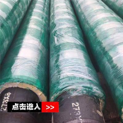 聚氨酯高温蒸汽保温管道公司 Q235高温蒸汽保温管价格