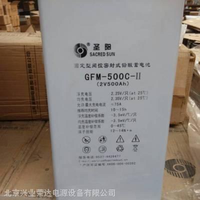 圣阳蓄电池GFM-500C/2V500AH厂价销售 库房现货