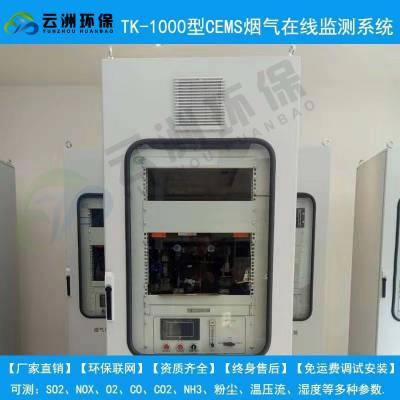 工业废气在线监测免费安装TK-1000型终身售后云洲环保工业废气在线监测系统
