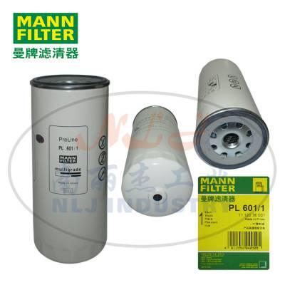 MANN-FILTER(曼牌滤清器)燃滤PL601/1