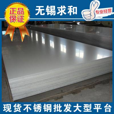 无锡不锈钢板-254SMO厂家价格-254SMO不锈钢的密度-254SMO多少钱一吨