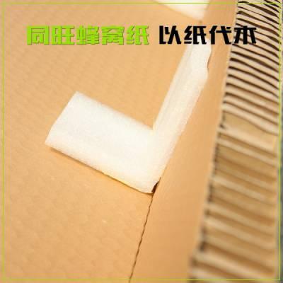 蜂窝纸箱定做-赤峰蜂窝纸箱-同旺-隔热
