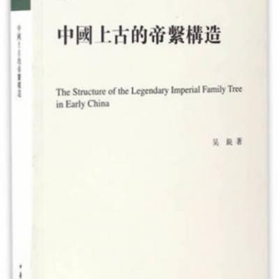 中国上古的帝系构造-国家社科基金后期项目 吴锐 历史 历史研究与评论 中华书局 9787101122