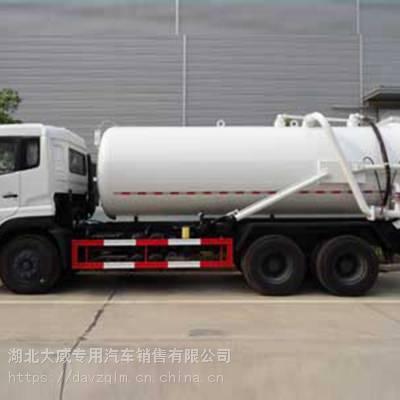 东风天龙大型20方清洗吸污车联合疏通车多少钱