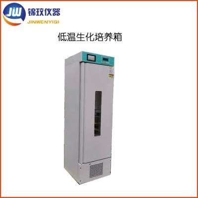 上海锦玟DSPX-250FT内胆不锈钢低温生化培养箱(触摸屏)厂家