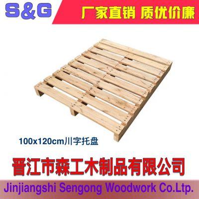 洛江木托盘、木栈板 出口托盘 免熏蒸卡板 叉车木板