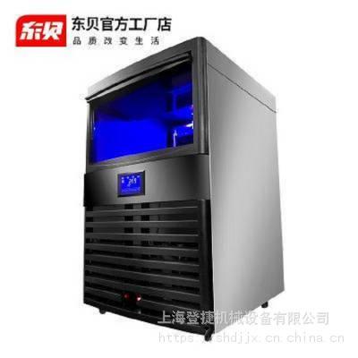 东贝制冰机,东贝酷飞雪制冰机,东贝ZFG40制冰机