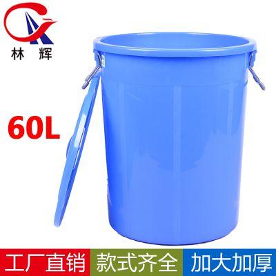厂家直销垃圾桶 加厚60L铁柄桶带盖储水桶家用水桶厨余周转桶 林辉可定制颜色印字
