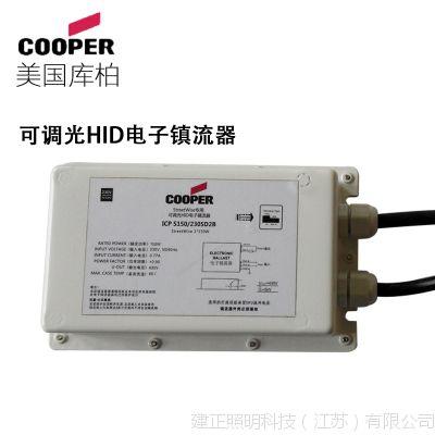 cooper库柏  150w钠灯电子镇流器 陶瓷金卤灯调光 HID电子镇流器