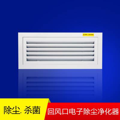 风口电子式空气净化器在高端办公场所中的应用推荐