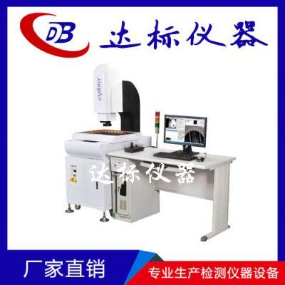 达标仪器 高精度全自动影像测量仪-DB-CNC-5040H