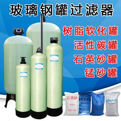 家用井水过滤器 1吨/每小时过滤净水除水垢软水器罐 许昌优惠价批发