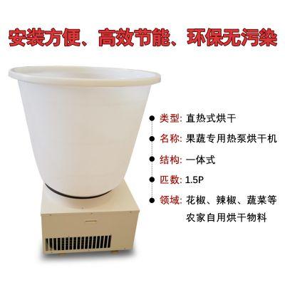 空气能热泵烘干机花椒烘干设备家用小型花椒烘干机批发厂家直销