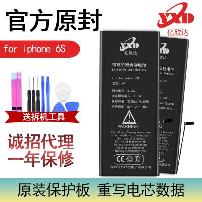 适用苹果6s电池4/4s/5/5s/6p/7/7p/8p高容量原装内置iphone6电池